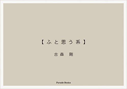 【ふと思う系】古森 剛 (著) 単行本